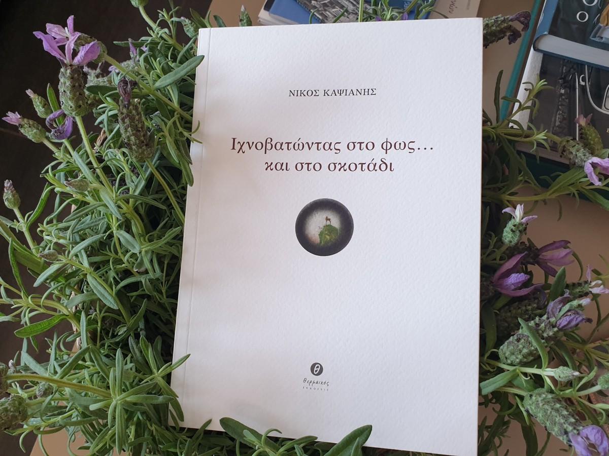 Αποδράμε μέσα από ένα βιβλίο;